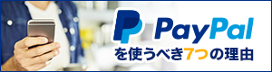 PayPalを使うべき7つの理由